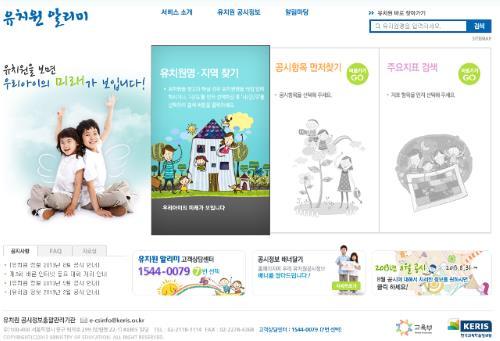 E-child school