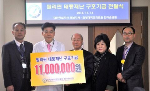 Hanyang University Hospital