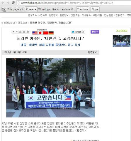 Filipina immigrants in Korea give thanks to Korea