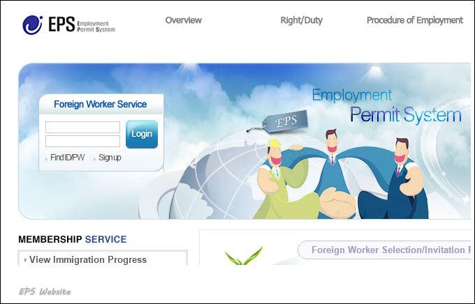 Ang website ng EPS