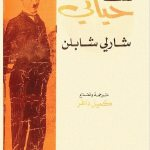 Read more about the article كتاب مترجم: قصة حياتي شارلي شابلن pdf
