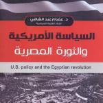 السياسة الأمريكية والثورة المصرية PDF