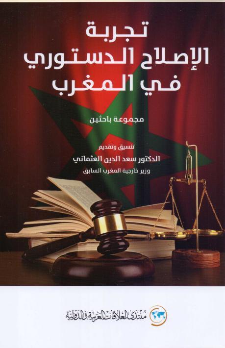 تجربة الاصلاح الدستوري في المغرب