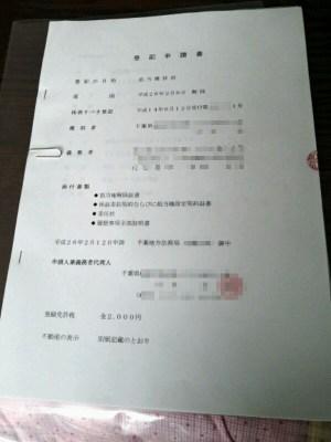 作成した登記申請書