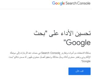 إضافة موقع في Google Search