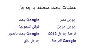 الكلمات الرئيسية من محرك البحث