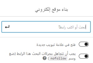 كيفية إنشاء موقع ألكترونى على وردبريس