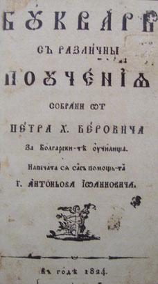 """Корицата на екземпляр на първото издание на """"Рибен буквар"""" от 1824 г. от д-р Петър Берон от музея в Котел."""