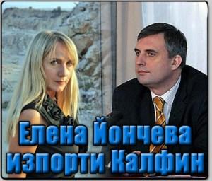 Една от медиите в България, която първа публикува историята за журналистката Елена Йончева и външният министър Ивайло калфин бе Пловдив медия.