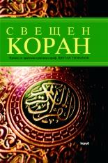 """През 2008 година издателство """"Труд"""" издава четвъртата редакция на превода на Корана от Цветан Теофанов."""