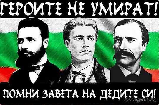 Botev Levski Rakovski