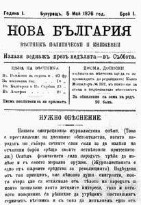 New Bulgaria Newspapaer Hristo Botev