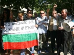 """25 юли 2013 г.Привържениците на кабинета """"Орешарски"""