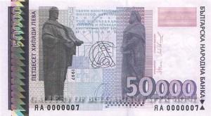 50000 лева от 1997 г. равна на 17 Щатски долара. Банкнотата е от 41-та Емисия, наречена