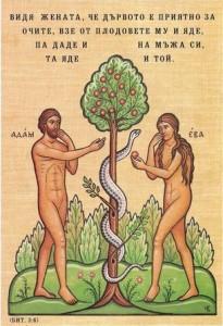Дървото на Познанието (Tree of Knowledge) или сексуалността било част от всички останали аспекти на съществуването. В Градините на Рая (Garden of Eden) дори му било отредено важно място, наред с Дървото на Живота. Сърцето на Познанието (Gnosis, познание базирано на опит) е Големият Арканум, Daath (или Da'ath, което на иврит означава