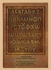 Добре известната по света в наше време КИРИЛИЦА е създадена на основата на ГЛАГОЛИЦАТА на писана и разпространена от Св. Константин Философ (Кирил) и Св. Методий през 863 г.Традиционно кирилицата е приписвана на ученика на Кирил и Методий, Св. Климент Охридски, а името ѝ — в чест на Св. Кирил. Континентите Южна и Северна Америка са открити векове по-късно в периода 1492-1502 г., когато започва Европрейската колонизация на местното предимно племенно население. Новите съвременни независими държави се появяват през 1800-те години, които ползват азбуките, езиците и множество религии на колонизаторите си до ден днешен. В САЩ все още няма официален език. В Мексико това е испанският, наложил се над вековни местни езици и наречия.
