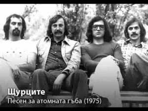 Георги Минчев и Щурците, 1975 г.