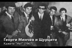 Георги Минчев и Щурците, 1967 г.
