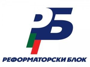"""Реформаторският блок е дясноцентристка политическа коалиция в България. Основан е на 20 декември 2013 година и включва партиите ДСБ, Движение """"България на гражданите"""", СДС,, Народна партия """"Свобода и достойнство"""" и БЗНС, както и безпартийни, организирани в граждански съвети."""