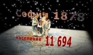 """По време на Руско-турската война от 1877-78 г. София е освободена на 4 януари 1878 г. (23 декември 1877 година стар стил) от руски части под командването на генерал Йосиф Гурко. През февруари 1878 г., в разгара на военните действия, населението на града намалява почти наполовина и по данни на общината е 11 694 души, от които 6560 българи, 3538 евреи, 839 турци и 737 цигани. На 3 април (22 март стар стил) 1879 г. по предложение на Марин Дринов Учредителното събрание избира София за столица на Княжество България (4 април е обявен за празник на София). В резултат на това броят на жителите нараства по-бързо в сравнение с другите български градове, главно от вътрешната миграция. Днес Со̀фия е най-големият град в България и 15-ят по големина град в Европейския съюз с население 1 249 665 души по данни на НСИ от 31.12.2013 г., което представлява 16,4% от населението на България. София е една от най-древните европейски столици. Нейната история може да се проследи до времето на неолита. Следи от няколко неолитни селища са открити на нейна територия (около днешния Дворец, както и в днешния квартал Слатина), които датират от 5000 г. пр.н.е. Девизът на столицата е """"Расте, но не старее""""."""