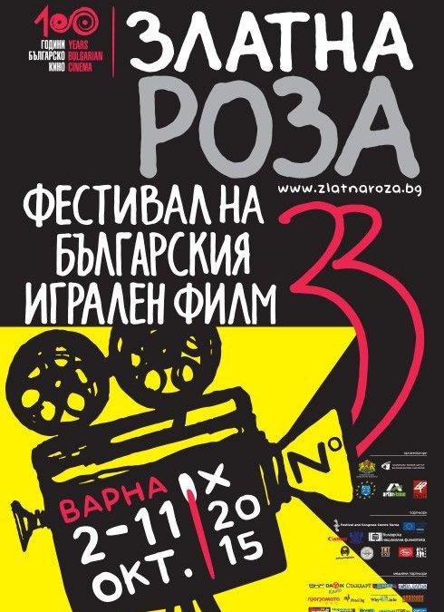 """Всички наградени от фестивала """"Златна Роза"""" – Варна 2015 г."""