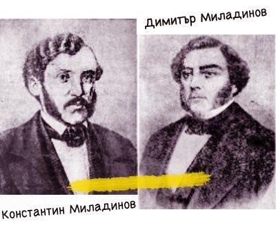 Братя Миладинови в българската история
