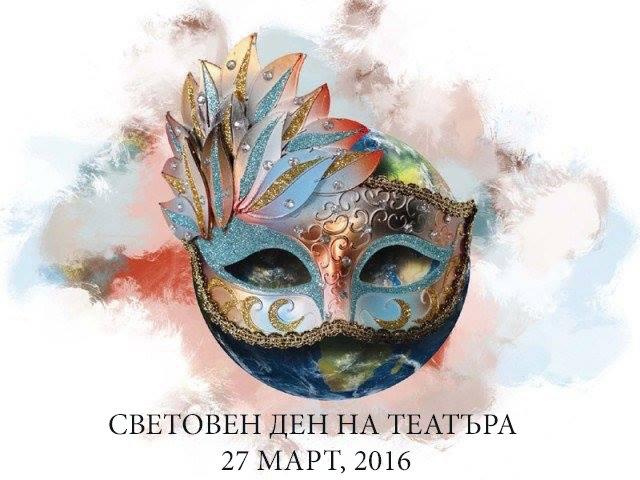 Честит Световен ден на театъра!