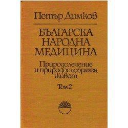 Петър Димков - Лечителя на народа