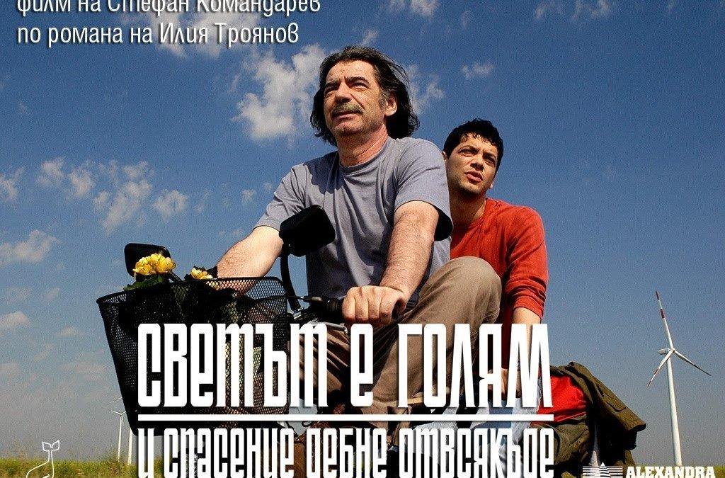 Светът Не е голям… за писателя Илия Троянов