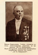 Васил Карагьозов