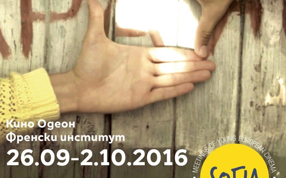 Срещи на младото европейско кино – интервю с Ралица Асенова