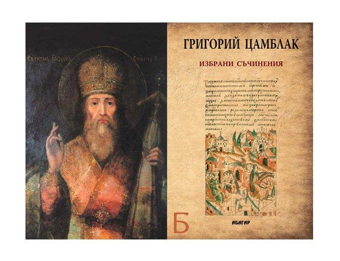 """Григорий Цамблак – българското """"сияние преди залеза"""""""