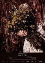 откъснати цветя