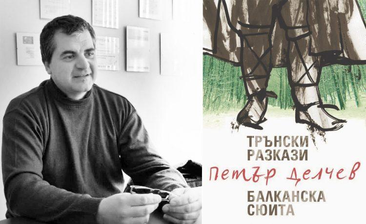 """Разказ за """"Трънски разкази"""" на Петър Делчев"""