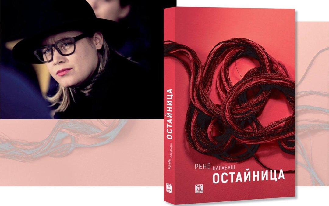 """""""За всяка травма егото си изгражда маска"""" – Ирена Иванова"""