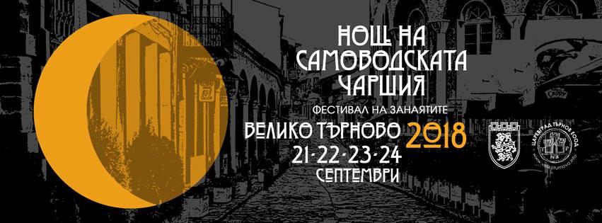 Нощ на Самоводската чаршия и Фестивал на занаятите – 21-ви до 24-ти септември 2018, Велико Търново