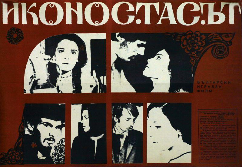 """Филмът """"Иконостасът"""" /и релативните му категориални позиции/ в биографията на българското кино"""
