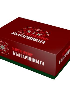 Карти срещу българщината - кутия