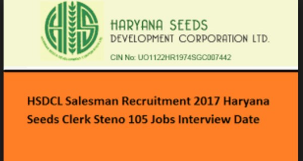 HSDCL-recruitment-2017