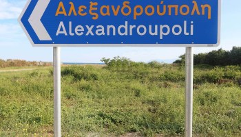 alexandroupoli2