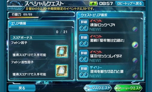 Daily Quests PSO2es