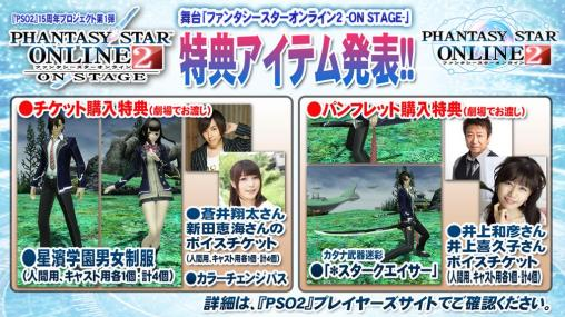 PSO2 On stage bonus Items