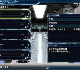 crew traits 1