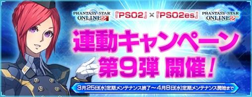PSO2 x PSO2es Linking Campaign 9