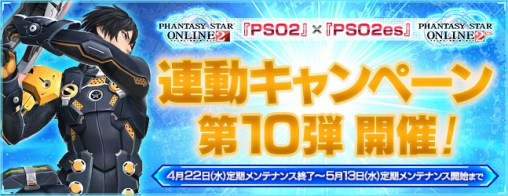 PSO2 x PSO2es Linking Campaign 10