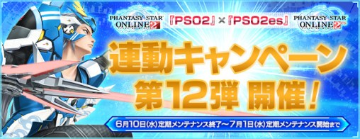PSO2 x PSO2es Linking Campaign 12