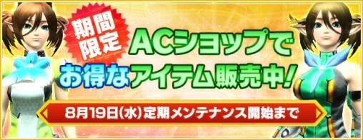 AC Shop Bargains