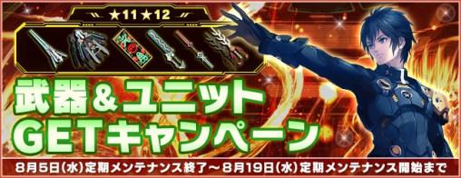 Get weapon unit campaign