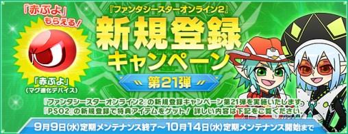 New Registration Campaign 21
