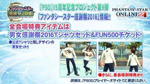 Phantasy Festa Bonuses